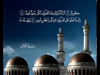 Sura  Ad-Dukhan <br>(The Smoke) - Sheikh / Mohammad Ayyoob -