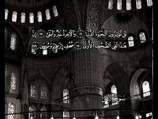 سورة الأعلى  - الشيخ / محمود خليل الحصري - ترجمة إسبانية