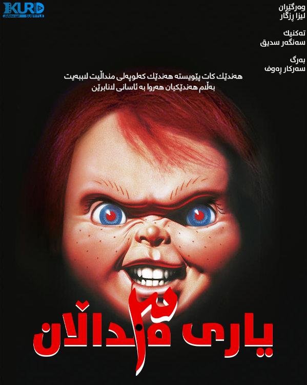 Child's Play 3 kurdish poster