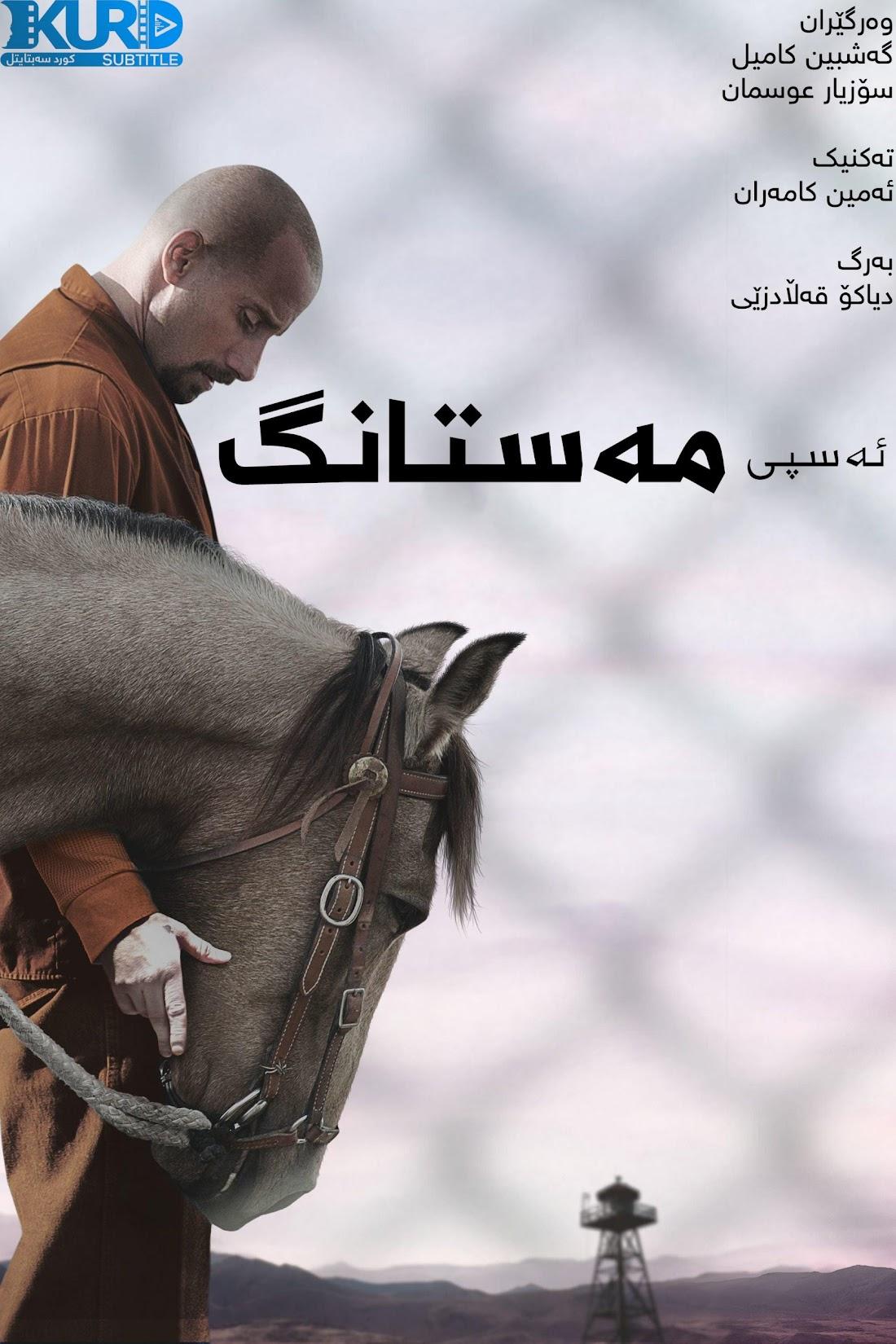 The Mustang kurdish poster