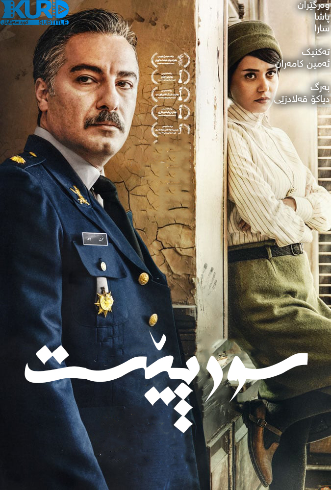 The Warden kurdish poster