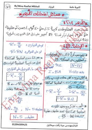 مهم جدا  حل مسائل امتحانات الأزهر علي فصول الكهربية كلها بشرح خطوات الحل | سنتر إبداع التعليمى | الفيزياء الصف الثالث الثانوى الترمين | طالب اون لاين