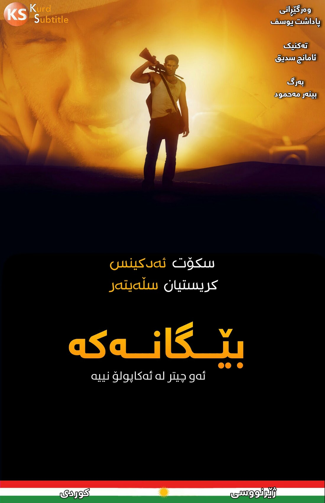 El Gringo kurdish poster
