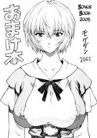(C69) [Nakayohi Mogudan (Mogudan)] Omakehon 2005   Bonus Book 2005 (Neon Genesis Evangelion) [English] =LWB=