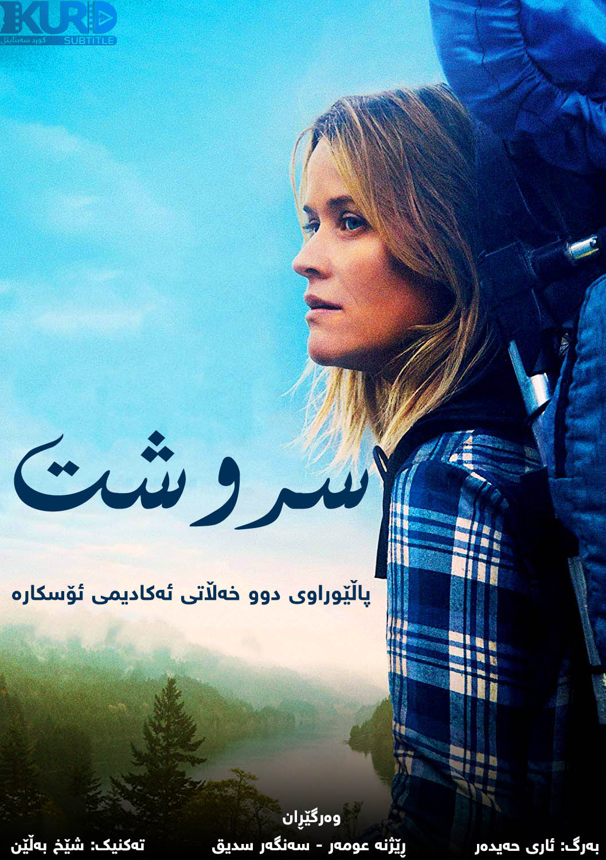 Wild kurdish poster