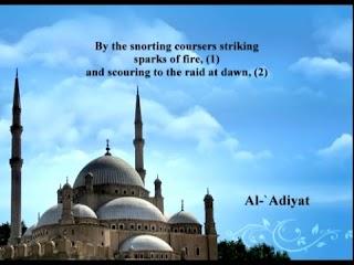 Sura  Al-Aadiyaat <br>(Those That Run) - Sheikh / Mishary AlAfasy -