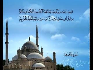 سورة الجمعة  - الشيخ / محمد ايوب - ترجمة صينية
