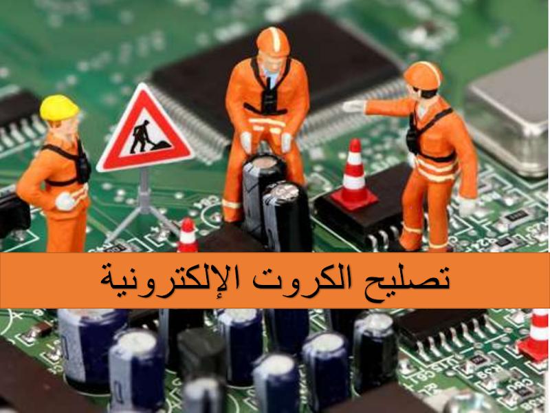تحميل كتاب تصليح الكروت الالكترونية.pdf - تعلم صيانة الأجهزة الإلكترونية