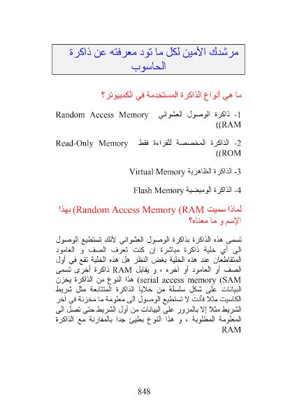 تحميل كتاب download-pdf-ebooks.org-1513537161Il1T9.pdf - تعلم صيانة الأجهزة الإلكترونيات »كمبيوتر
