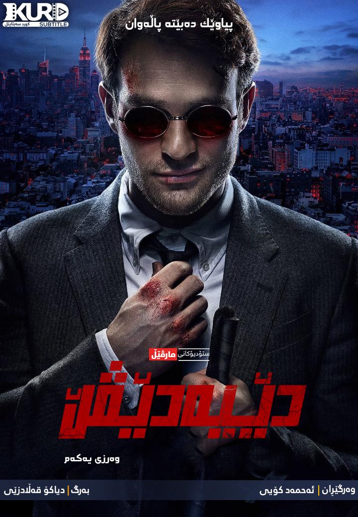 Marvel's Daredevil Poster