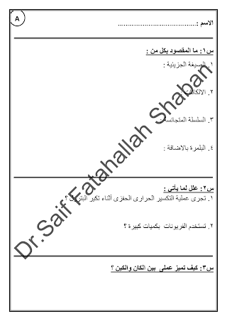نموذجين امتحان على الجزء الاول من الكيمياء العضويه خاص بالازهر (نظام قديم) | Dr. saif fatahallah | الكيمياء الصف الثالث الثانوى الترمين | طالب اون لاين