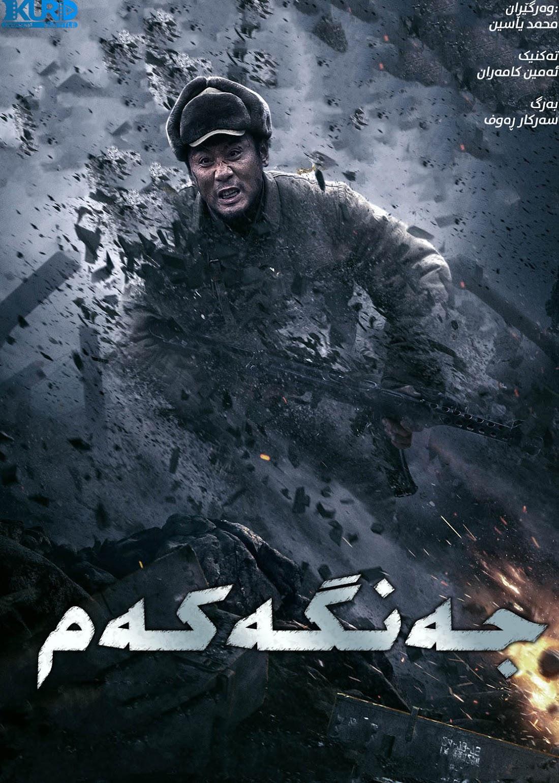 My War kurdish poster