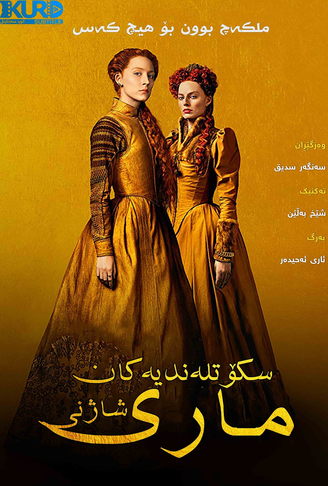 Mary Queen of Scots kurdish poster