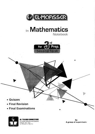 نماذج امتحانات math الصف الثالث الاعدادى الترم الثانى 2020 | سنتر إبداع التعليمى | الرياضيات الصف الثالث الاعدادى الترم الثانى | طالب اون لاين