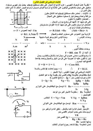 توقعات اليوم السابع لامتحان الفيزياء للصف الثالث الثانوى 2020 | سنتر إبداع التعليمى | الفيزياء الصف الثالث الثانوى الترمين | طالب اون لاين