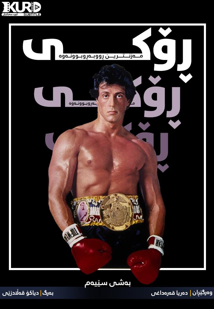 Rocky III kurdish poster