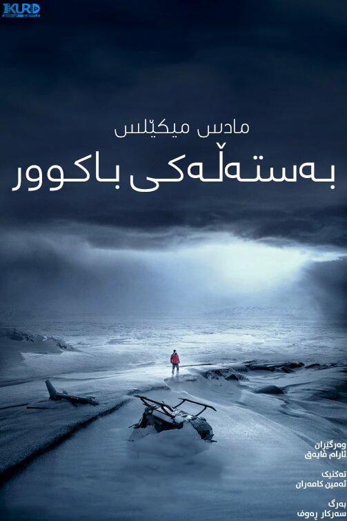 Arctic kurdish poster