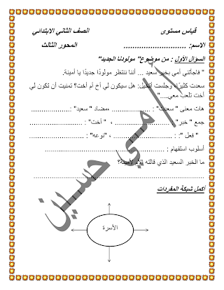 talb online طالب اون لاين قياس مستوى على المحور الثالث كامل  أ / مي حسين