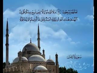 Sura La familia de 'Imrán <br>(Al 'Imrán) - Jeque / Ali Alhuthaify -