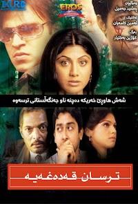 Darna Mana Hai Poster