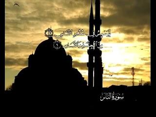 Sura Los humanos <br>(An-Nas) - Jeque / Mahmoud AlHosary -
