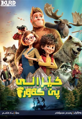 Bigfoot Family Poster
