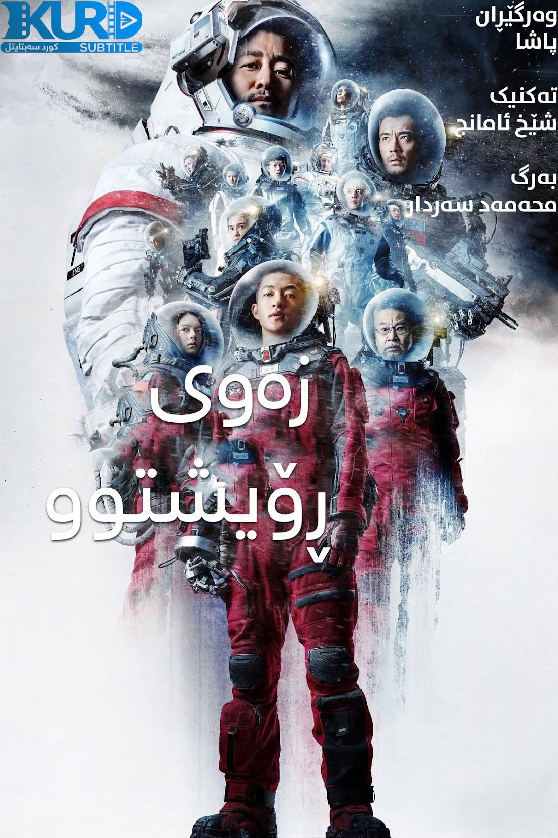 The Wandering Earth kurdish poster
