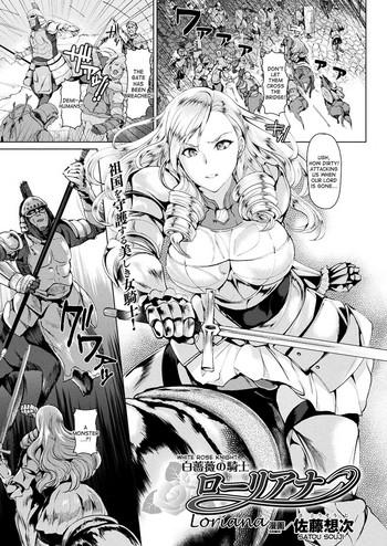 [Satou Souji] Shiro Bara no Kishi Loriana | White Rose Knight Loriana (COMIC Unreal 2017-12 Vol. 70) [English] [desudesu] [Decensored] [Digital]