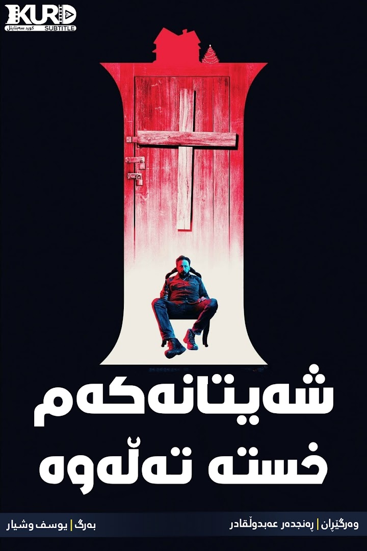 I Trapped the Devil kurdish poster