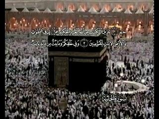 Sura  Al-Jathiyah <br>(The Kneeling) - Sheikh / AbdulBaset AbdulSamad -