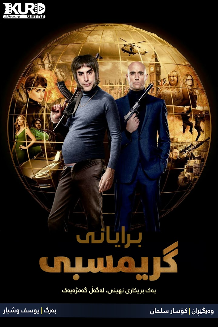 The Brothers Grimsby kurdish poster