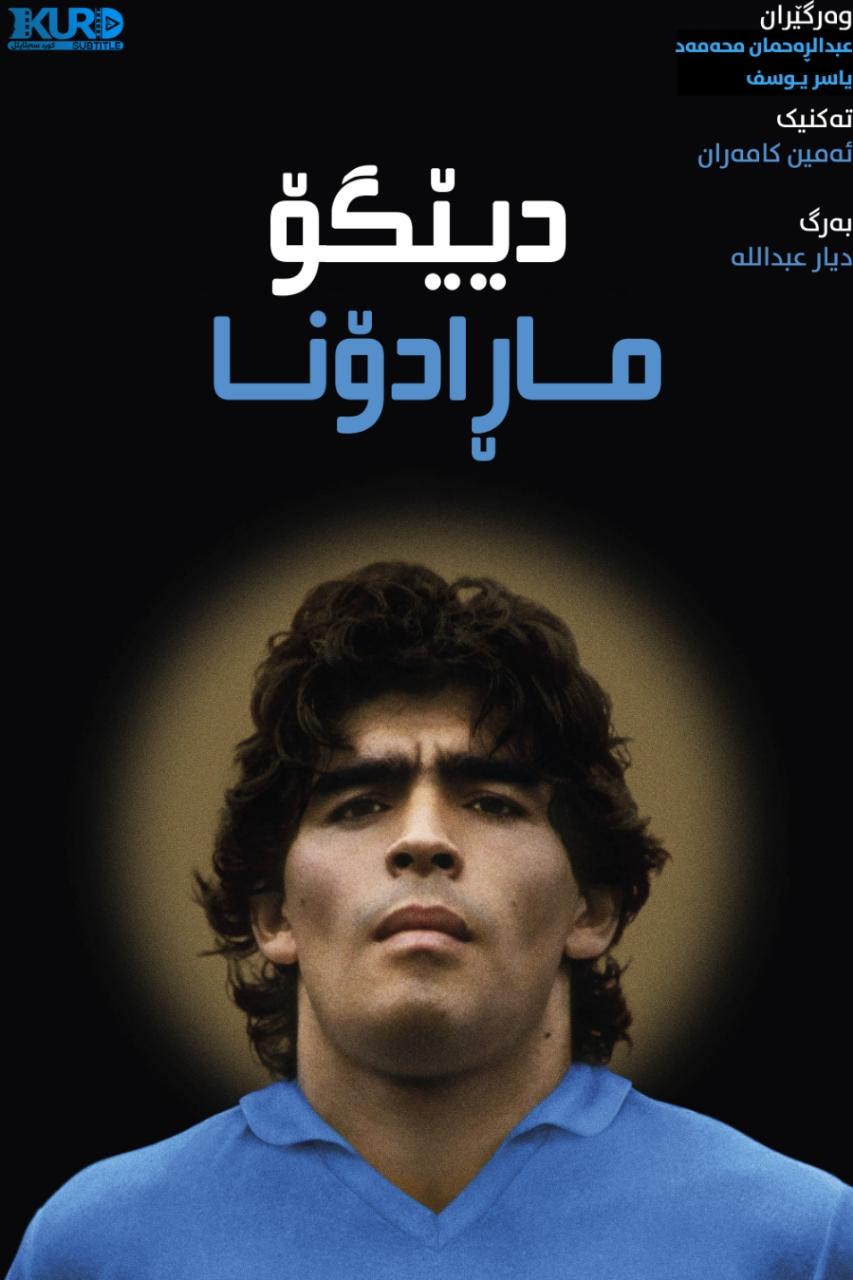 Diego Maradona kurdish poster