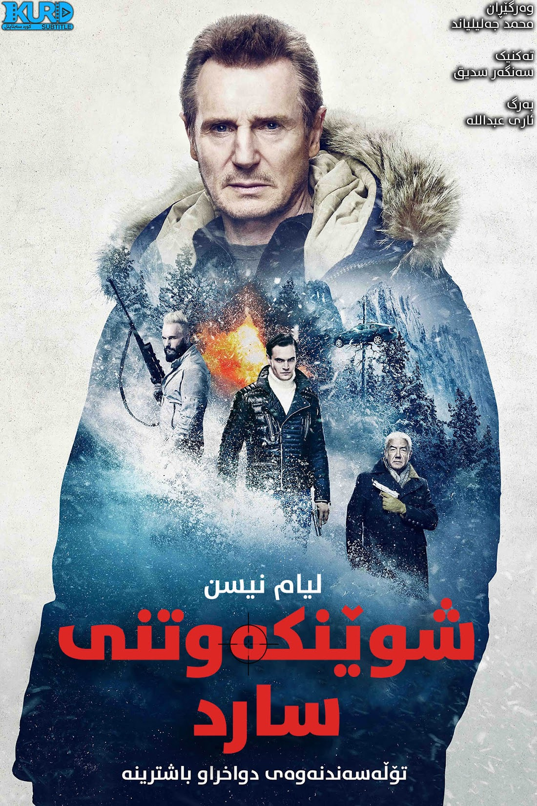 Cold Pursuit kurdish poster