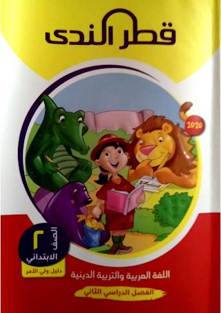talb online طالب اون لاين كتاب قطر الندي لغة عربية للصف الثانى الابتدائي ترم تانى 2020 سنتر نسائم التعليمى