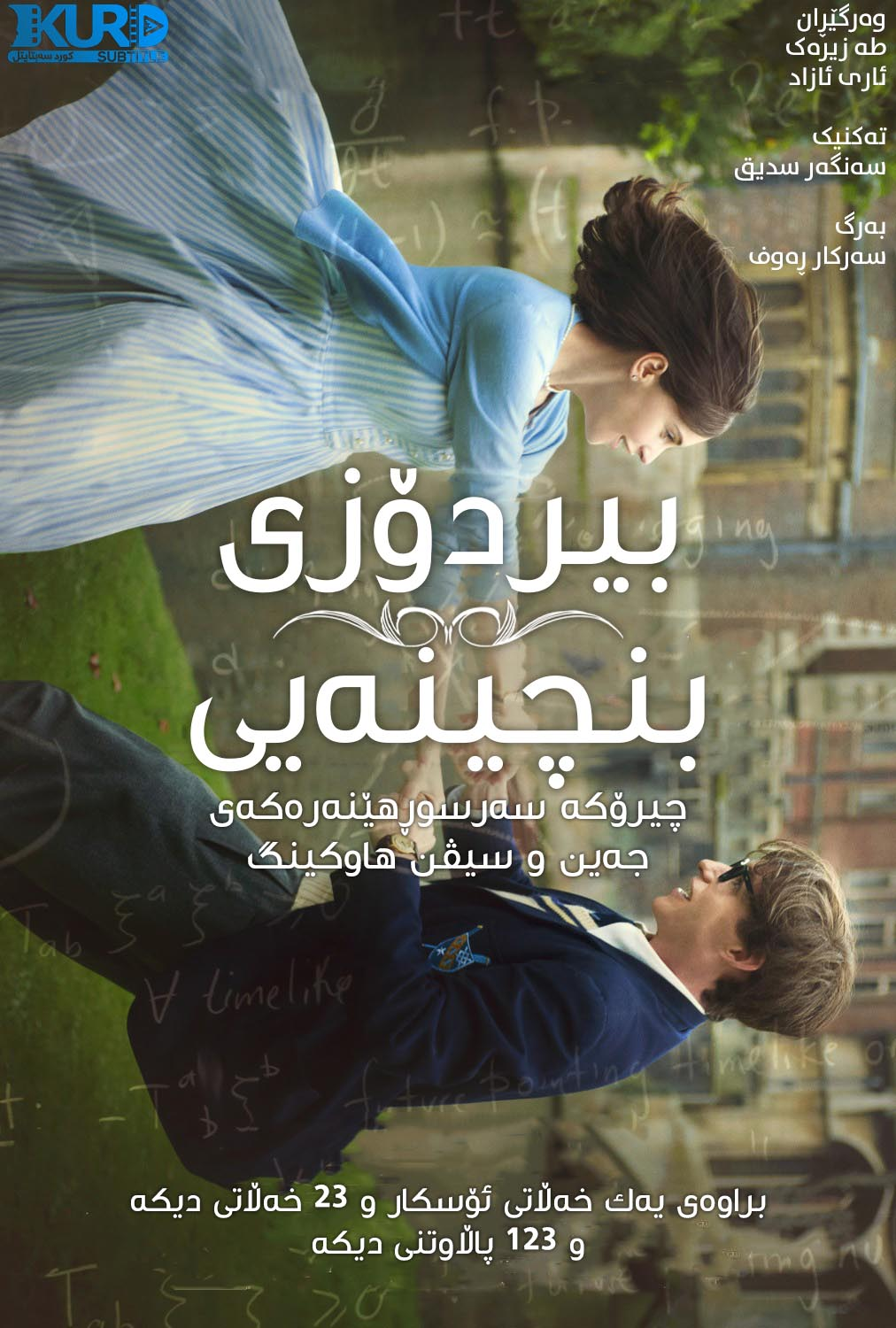 The Theory of Everything kurdish poster
