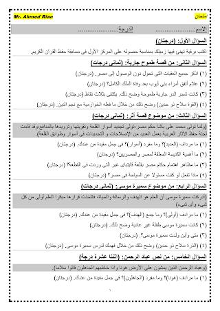Mr/Ahmed Rian talb online طالب اون لاين