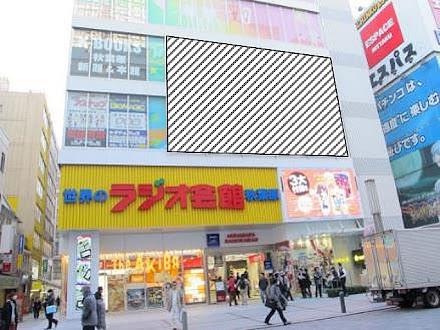 秋葉原ラジオ会館 北側正面壁面広告(N1)