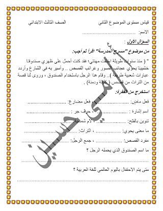 قياس مستوى الموضوع الثاني الصف الثالث الابتدائي   المختصر المفيد في العلم الفريد   اللغة العربية الصف الثالث الابتدائى الترم الثانى   طالب اون لاين