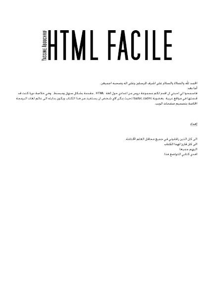 تحميل كتاب دروس html بالعربية.pdf - أساسيات البرمجة كتب منوعة »HTML