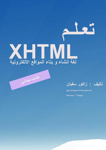 تحميل كتاب تعلم XHTML.pdf - أساسيات البرمجة كتب منوعة »HTML