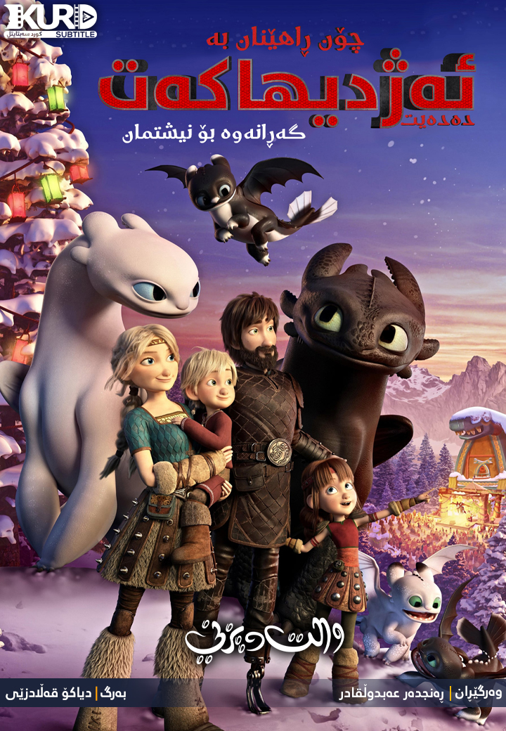 How to Train Your Dragon: Homecoming kurdish poster