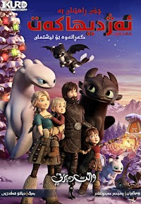 How to Train Your Dragon: Homecoming Poster