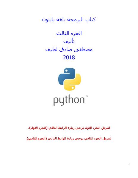 تحميل كتاب البرمجة بلغة بايثون - الجزء الثالث.pdf - أساسيات البرمجة كتب منوعة »بايثون