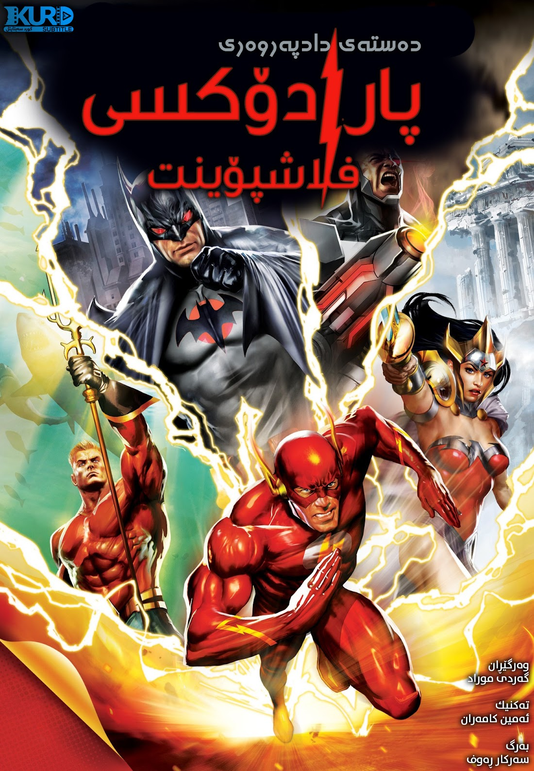 Justice League: The Flashpoint Paradox kurdish poster