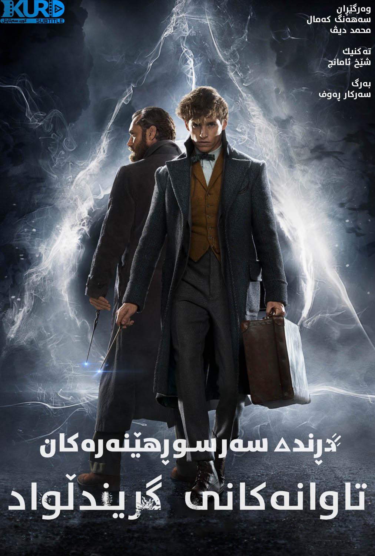 Fantastic Beasts: The Crimes of Grindelwald kurdish poster