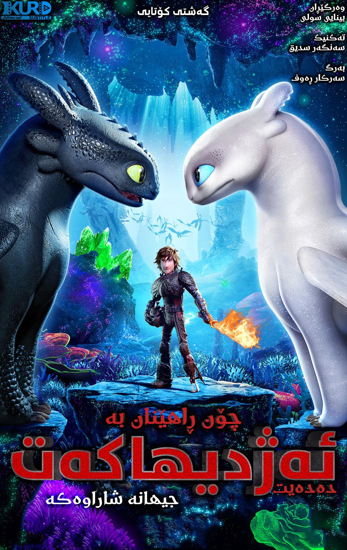 How to Train Your Dragon: The Hidden World kurdish poster