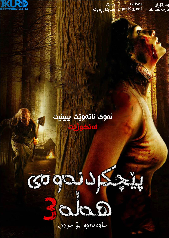 Wrong Turn 3: Left for Dead kurdish poster
