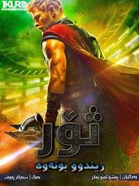 Thor: Ragnarok 4K Poster