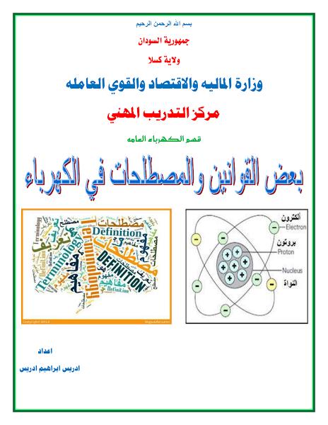 تحميل كتاب مكتبة نور - بعض القوانين والمصطلحات في الكهرباء.pdf - أساسيات الإلكترونيات