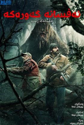 Big Legend Poster
